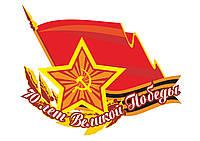Стенд 70 лет Победы