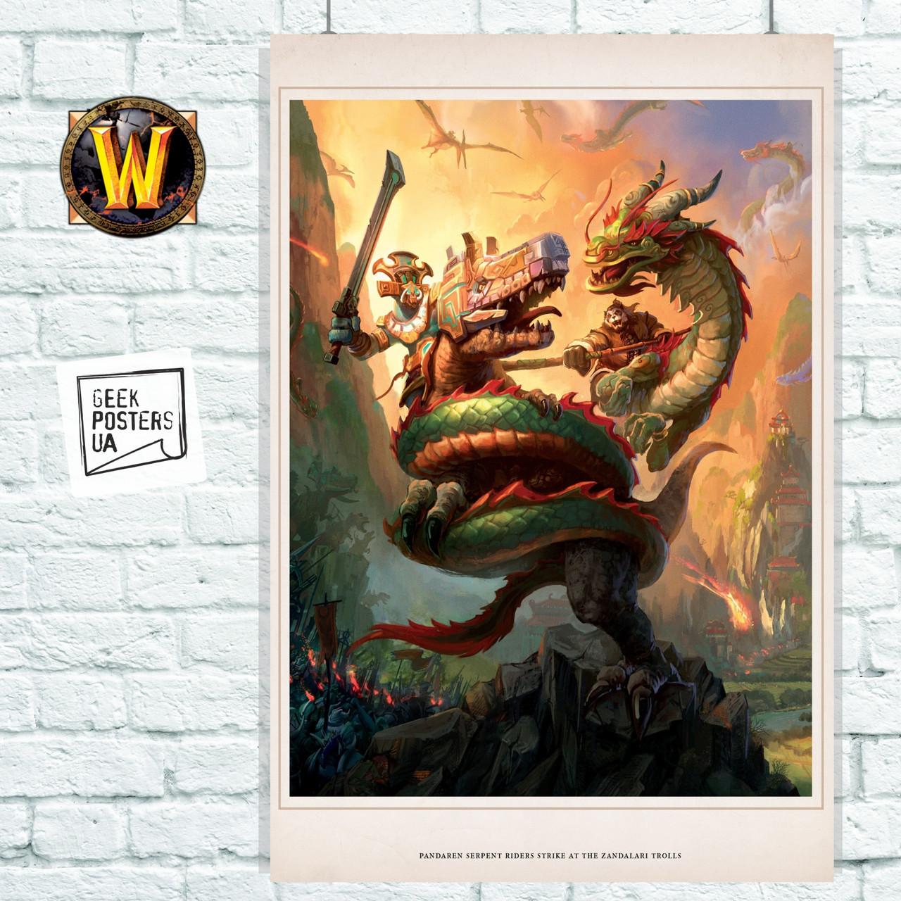 Постер World of Warcraft, пандарен на змее и зандаларский тролль. Размер 60x45см (A2). Глянцевая бумага