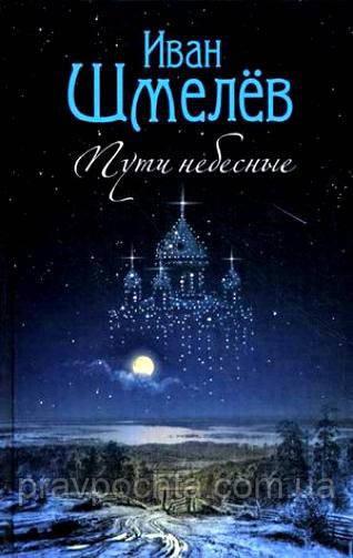 Шляхи небесні. Шмельов Іван Сергійович