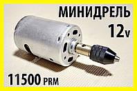 Мини электродрель №545-1 дрель 12V кулачковый патрон цанга гравёр Dremel