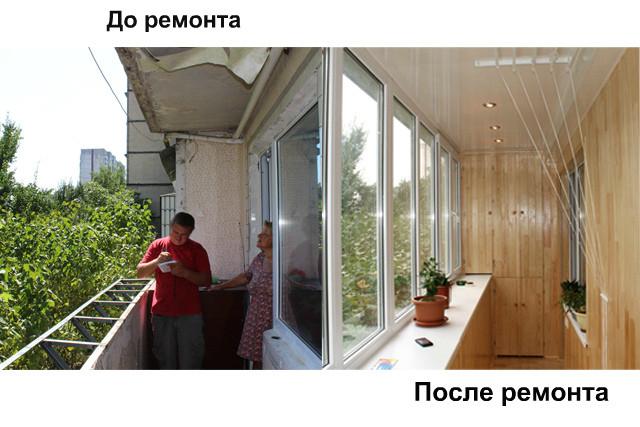 Фото до и после ремонта балкона