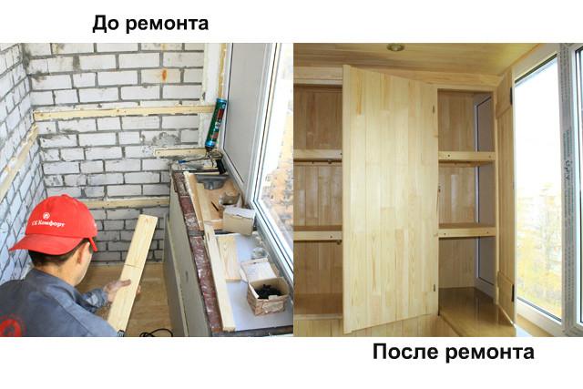Ремонт лоджии: до и после
