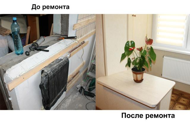 Объединение лоджии с комнатой: до и после