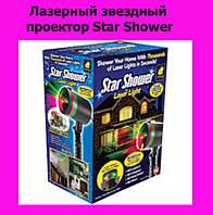 Лазерный звездный проектор Star Shower!АКЦИЯ