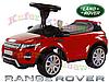 Jeździk автомобиль Range LAND ROVER Evoque, фото 2
