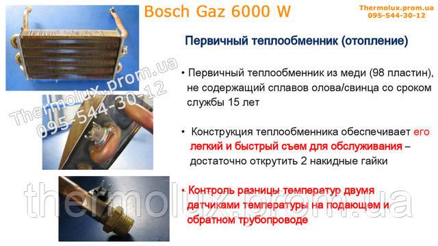 Теплообменник газового котла Bosch Gaz 6000 W