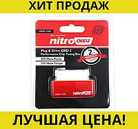 Чип тюнинг Nitro OBD2 для дизельного двигателя