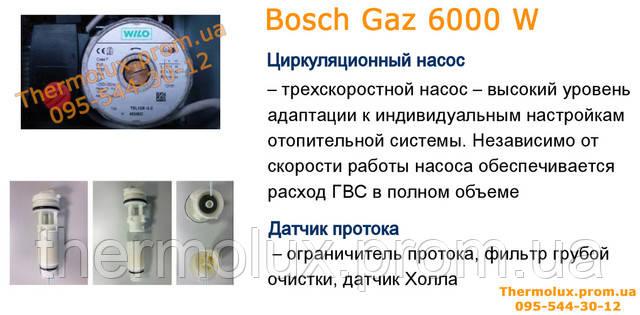 Циркуляционный насос и датчик протока газового котла Bosch Gaz 6000 W