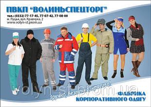 """ПВКП """"Волиньспецторг"""" - 15 років на ринку"""
