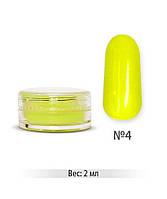 Цветная акриловая пудра My Nail № 04 Желтая (неоновая)