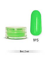 Цветная акриловая пудра My Nail № 05 Зеленая