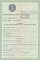 Сертифікат нарколога форма 140/о Київ