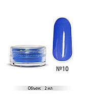 Цветная акриловая пудра My Nail № 10 Синяя