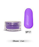 Цветная акриловая пудра My Nail № 11 Фиолетовая
