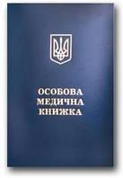 Санитарная книжка быстро недорого Киев