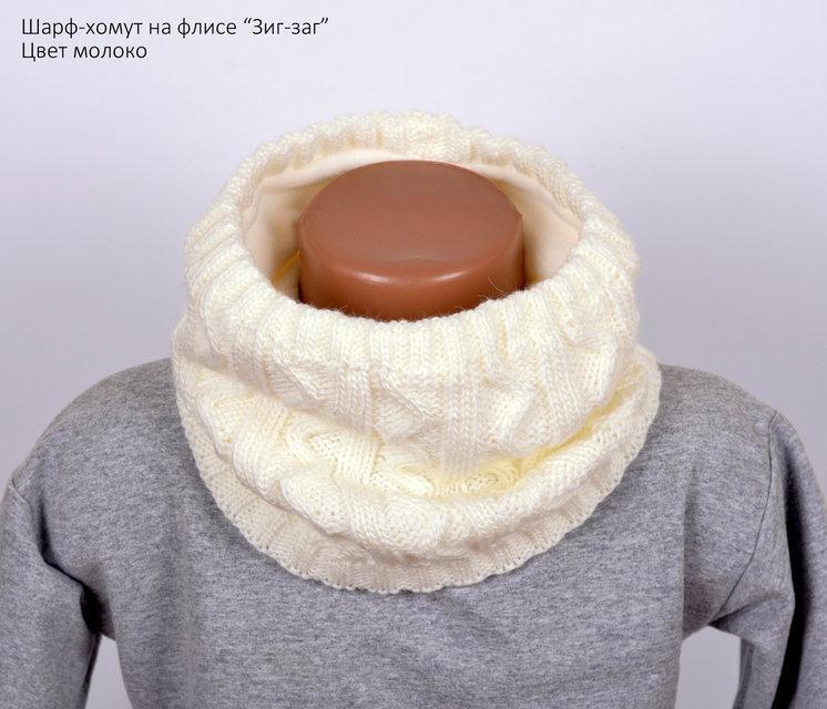 Зимний шарф хомут под шапку на зиму