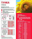 Семена подсолнечника Тунка Лимагрейн, фото 3
