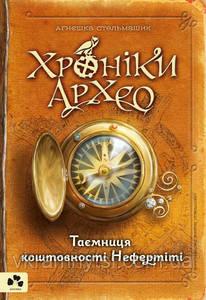 Хроніки Архео. Книга 1. Таємниця коштовності Нефертіті