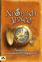 Хроніки Архео. Книга 1. Таємниця коштовності Нефертіті, фото 1