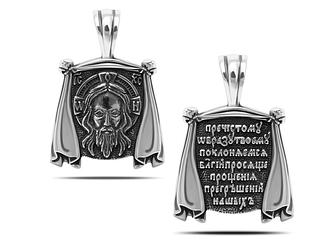 Серебряная ладанка с молитвой Иисус