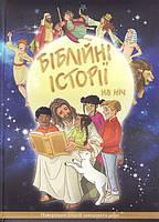 Біблійні історії на ніч. Найкращий спосіб завершити день. Ванесса Керол