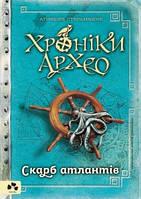 Хроніки Архео. Книга 2. Скарб Атлантів, фото 1