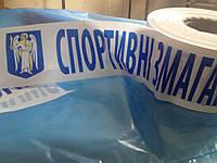 """Лента сигнальная с логотипом """"Спортивні змагання"""""""