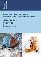 Беке К. Анестезия у детей