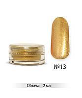 Цветная акриловая пудра My Nail № 13 Золотая с перламутром