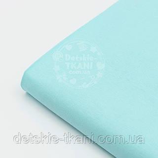 Отрез ткани №1103 светлый тиффани, размер 92*160