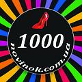 1000novinok.com.ua - выгодные покупки для всей семьи