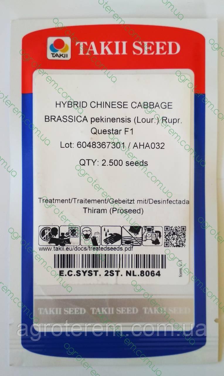 Семена капусты Кьюстар Questar F1 2500 с (пекинка)