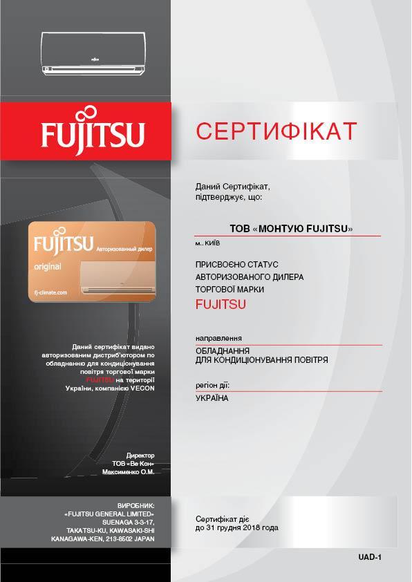 Офіційний партнер Fujitsu