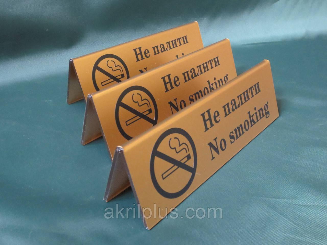 """Табличка """"Не палити"""" 200*60 мм"""