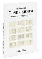 Облик книги. Избранные статьи о книжном оформлении и типографике 5-е издание