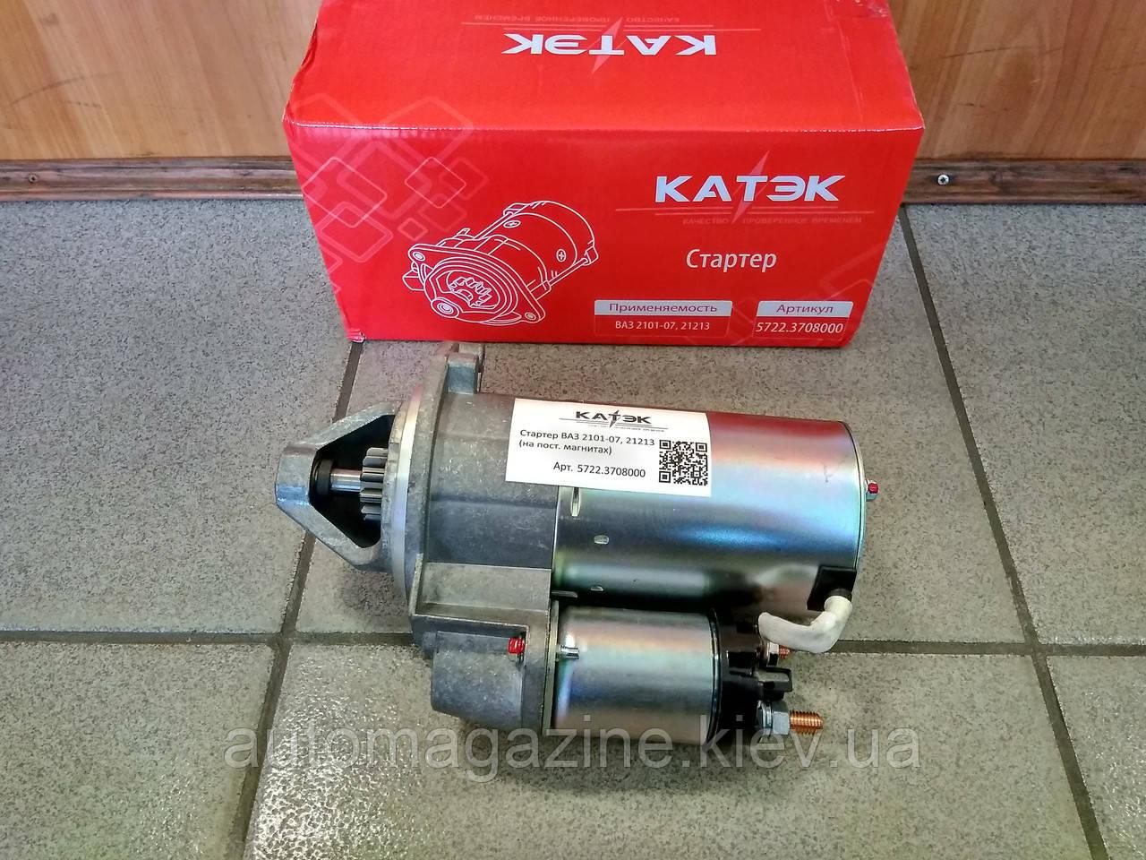 Стартер ВАЗ 2101 - 2107, ВАЗ 2121 (редукторный)