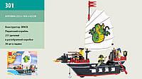 Конструктор Brick 301 298784 36штПиратский корабль211дет.,в разобр. кор. 24195см