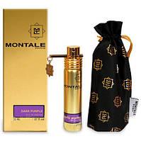 Женские духи - Montale Dark Purple (mini 20 ml)