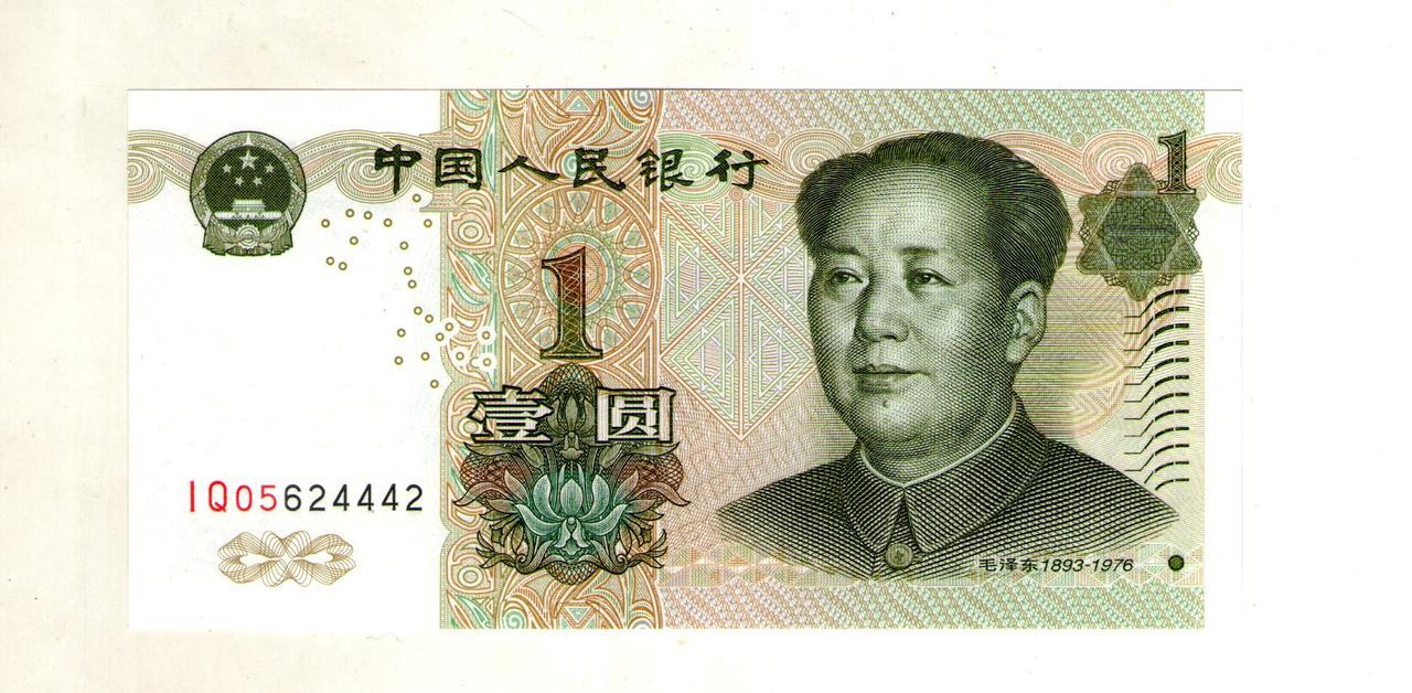 Китай 1 юань 1999 стан UNS