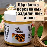 Обробка дерев'яних обробних дощок