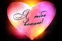 Светящаяся подушка, Сердце с надписью «Я тебе кохаю»