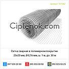 Сетка сварная в полимерном покрытии 20х20 мм, Ø 0,76 мм, ш. 1 м, дл. 30 м, фото 4