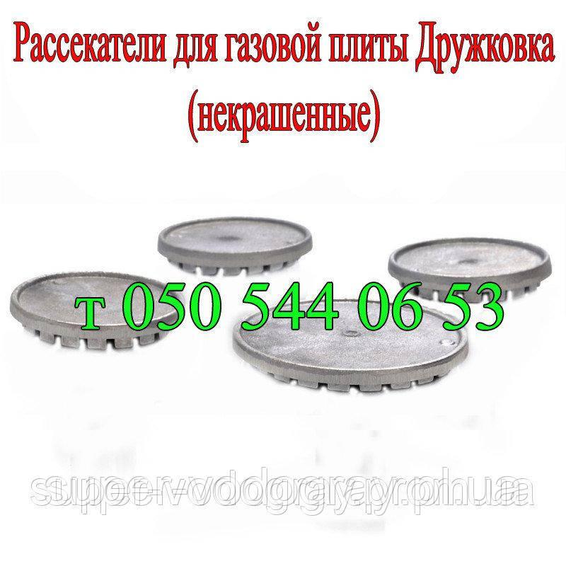 Рассекатели для газовой плиты Дружковка (некрашенные)