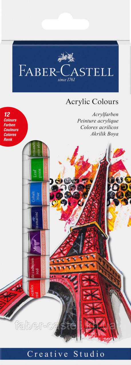 Краски акриловые 12 цветов Faber-Castell Creative Studio, 12 туб х 12 мл, 169501