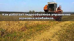 Как работает гидрообъемное управление зерновых комбайнов.