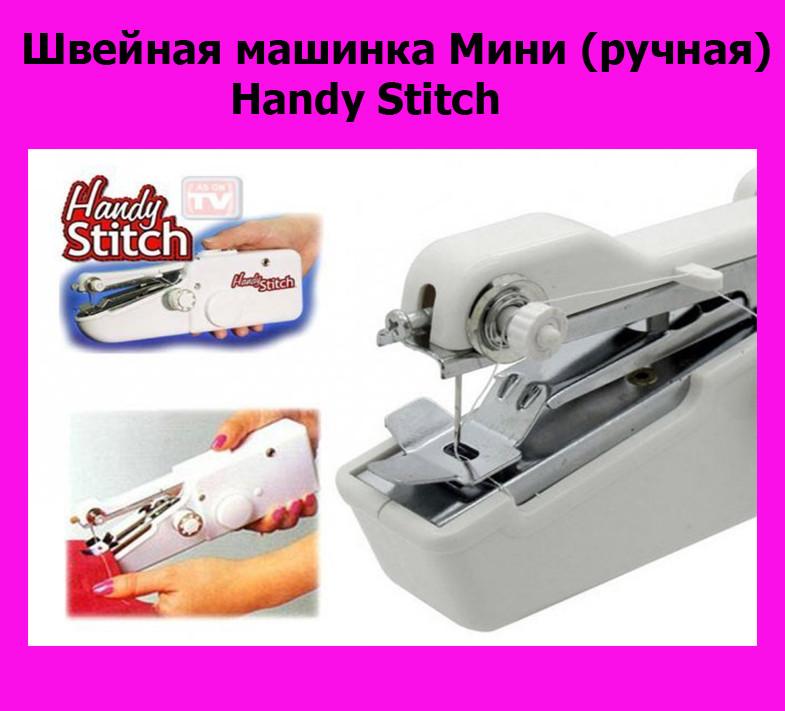 Швейная машинка Мини (ручная) Handy Stitch