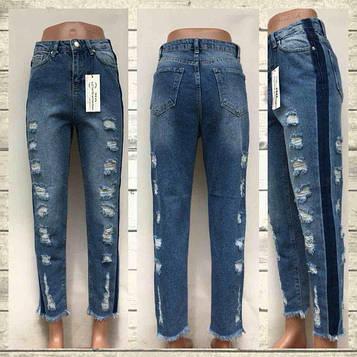 Женские джинсы мом (Турция ) с темной полосой