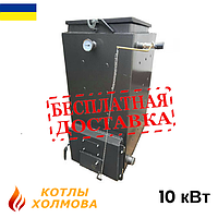"""Котел Холмова """"ТИТАН"""" 10 кВт"""