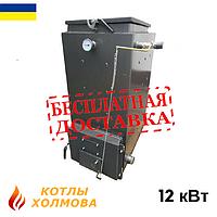 """Котел Холмова """"ТИТАН""""  12 кВт"""