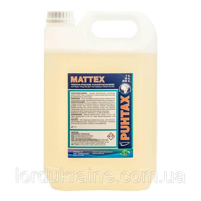 Чистящее средство для текстильных поверхностей MATTEX (20 л.)